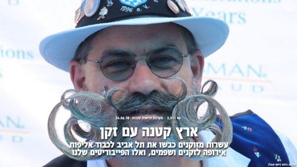 Hervé Diebolt sur un site israélien